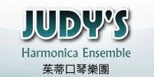 茱蒂口琴樂團